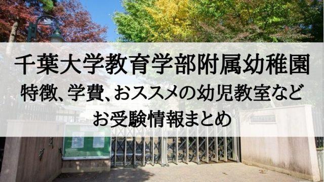 千葉大学教育学部附属幼稚園 倍率 学費