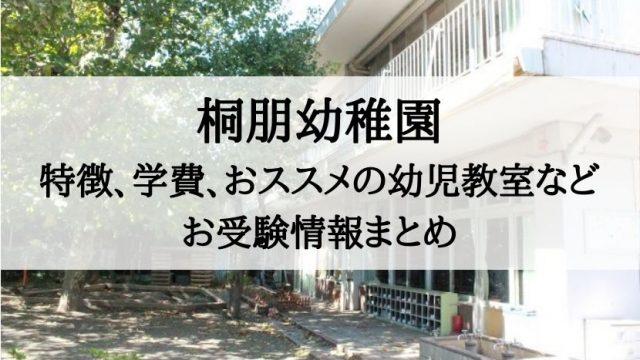 桐朋幼稚園 学費 倍率 幼児教室