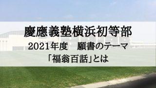 慶応義塾横浜初等部 願書 福翁百話