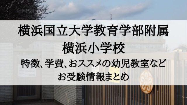 横浜国立大学教育学部附属横浜小学校 学費 アクセス 倍率