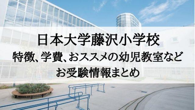 日本大学藤沢小学校 倍率 学費