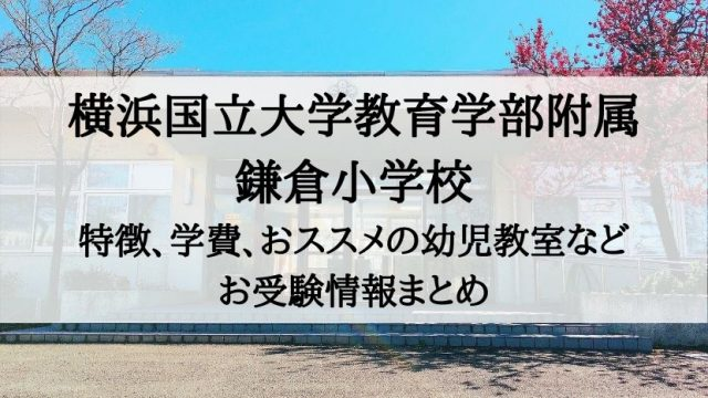 横浜国立大学教育学部附属鎌倉小学校 学費 倍率 アクセス