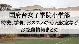 国府台女子学院小学部 学費 倍率