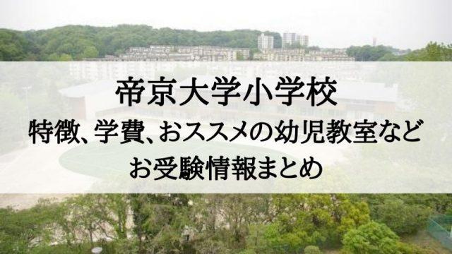 帝京大学小学校 倍率 学費