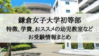 鎌倉女子大学初等部 学費 倍率