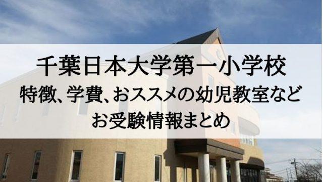 千葉日本大学第一小学校 倍率 学費