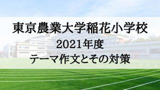 東京農業大学稲花小学校_事前面接資料2021