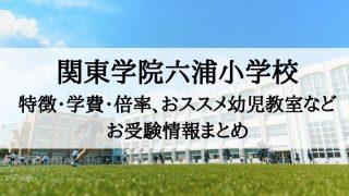 関東学院六浦小学校