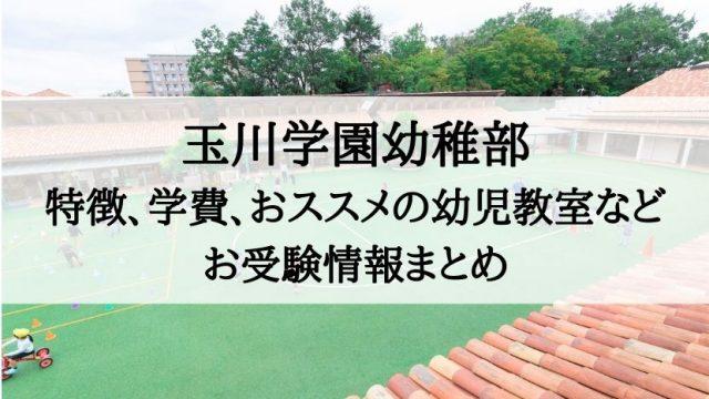 玉川学園幼稚部_学費_倍率