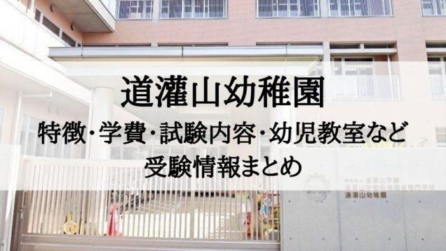 道灌山幼稚園