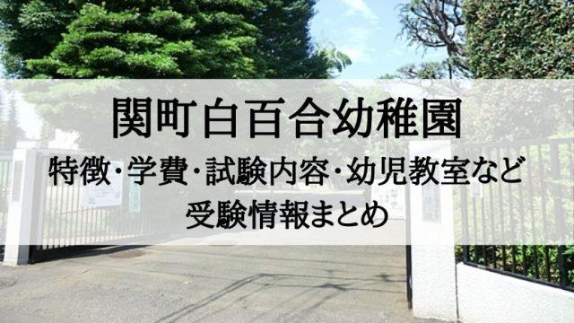 関町白百合幼稚園
