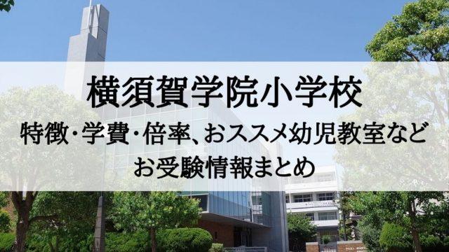 横須賀学院小学校