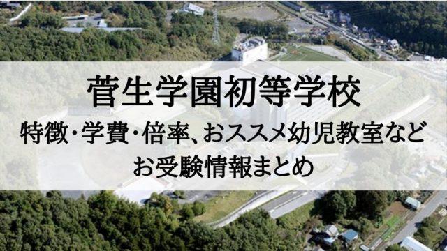 菅生学園初等学校