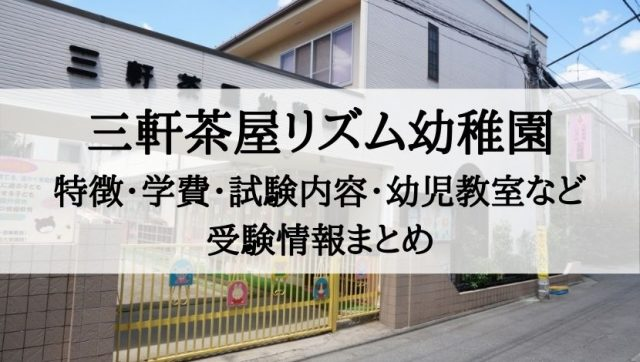 三軒茶屋リズム幼稚園