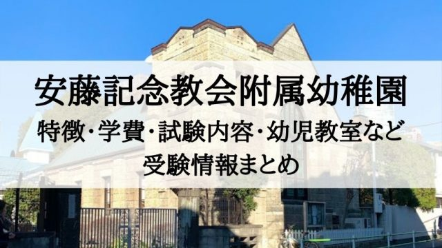 安藤記念教会附属幼稚園
