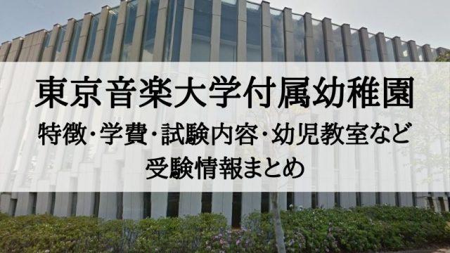 東京音楽大学付属幼稚園