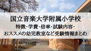 国立音楽大学附属小学校