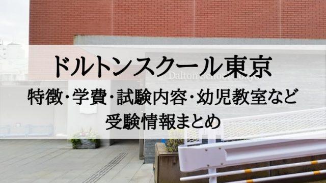 ドルトンスクール東京