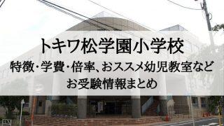 トキワ松学園小学校