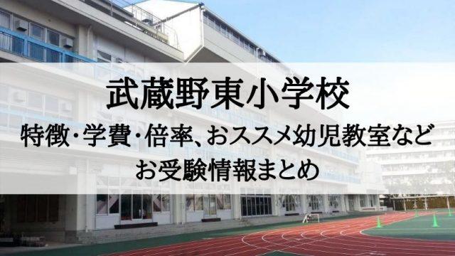 武蔵野東小学校
