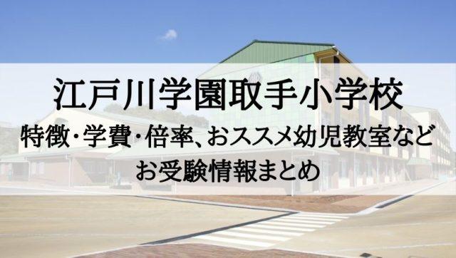 江戸川学園取手小学校