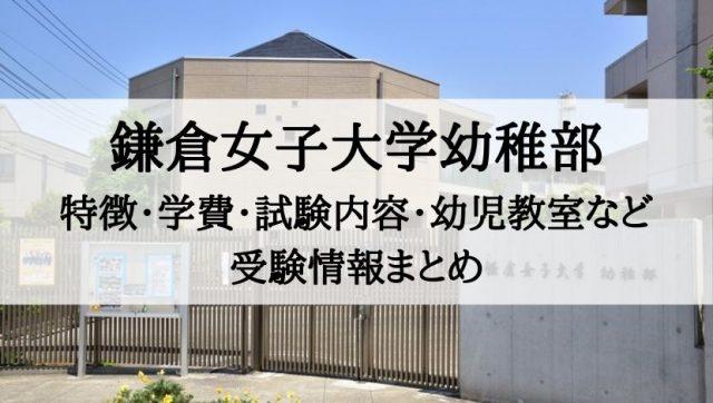 鎌倉女子大学幼稚部
