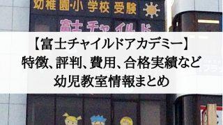 富士チャイルドアカデミー