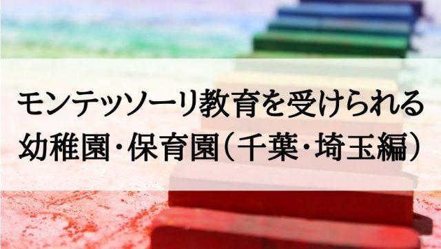 モンテッソーリ_幼稚園_千葉‗埼玉