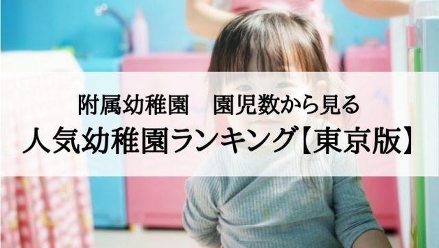 私立幼稚園(東京)