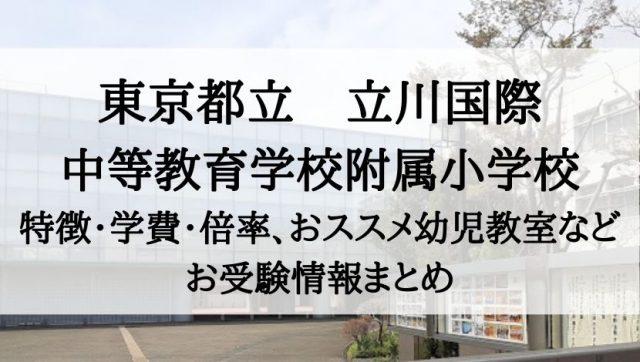 立川国際中等教育学校附属小学校