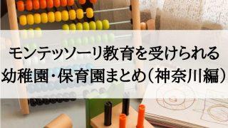 モンテッソーリ教育_幼稚園_神奈川