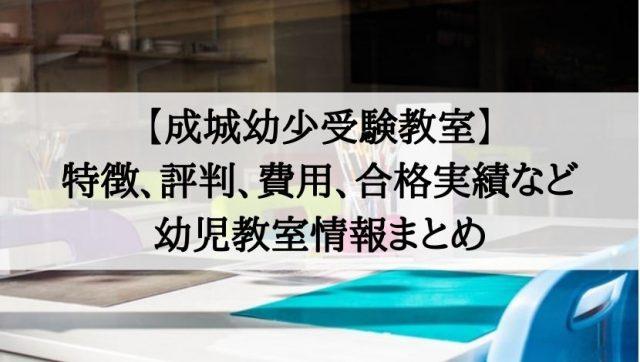 成城幼少受験教室