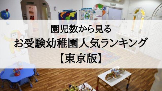 お受験幼稚園