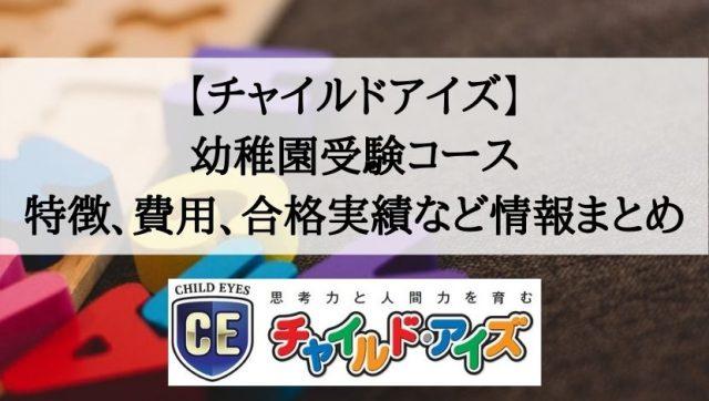 チャイルドアイズ_幼稚園受験
