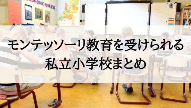 モンテッソーリ教育_小学校