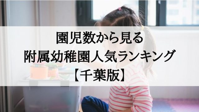 幼稚園 千葉