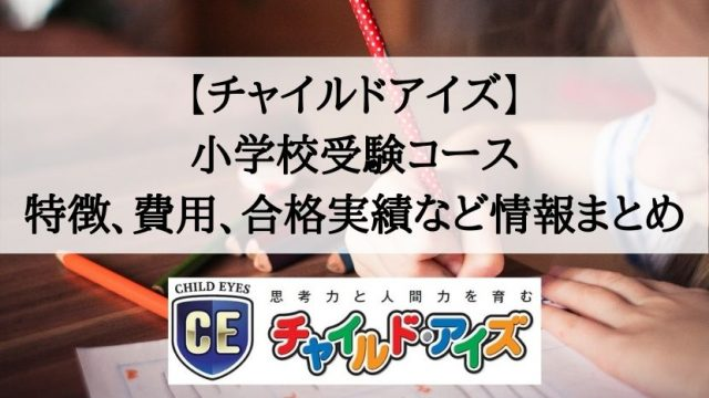 チャイルドアイズ_小学校受験