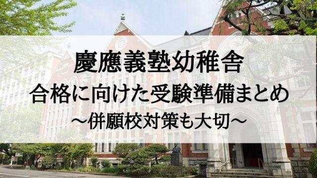 慶応義塾幼稚舎の受験準備