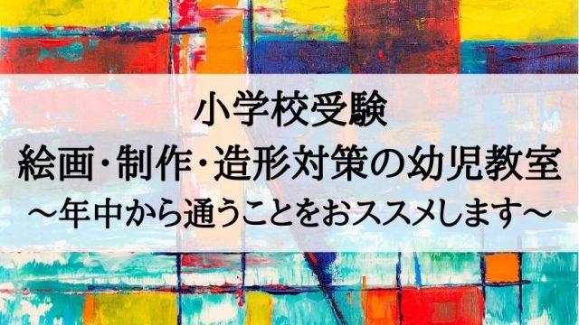 お受験絵画教室