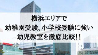 横浜のお受験