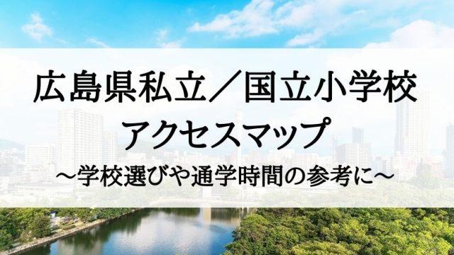 広島県私立小学校・国立小学校のアクセスマップと一覧