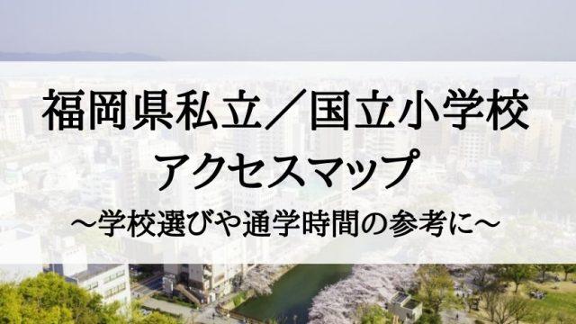 福岡県の私立小学校/国立小学校アクセスマップ