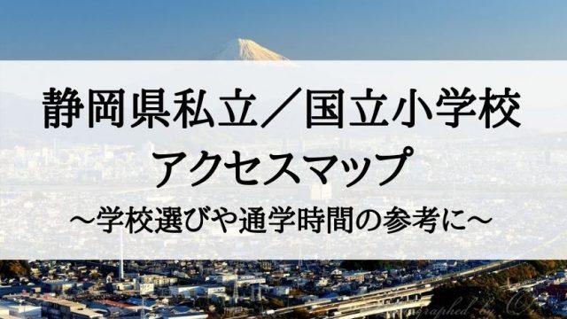 静岡県の私立小学校/国立小学校アクセスマップ