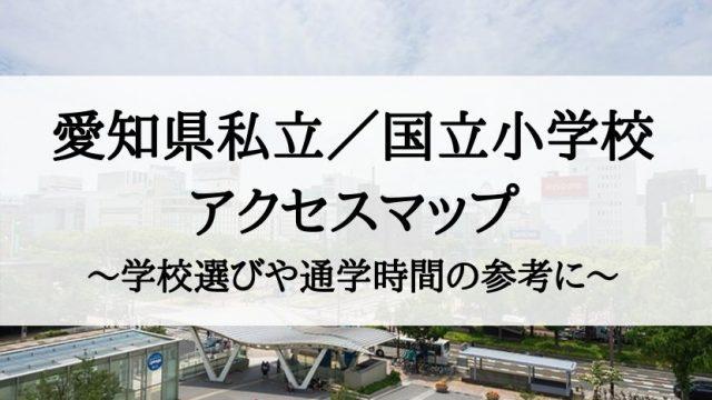 名古屋の私立小学校/国立小学校アクセスマップ