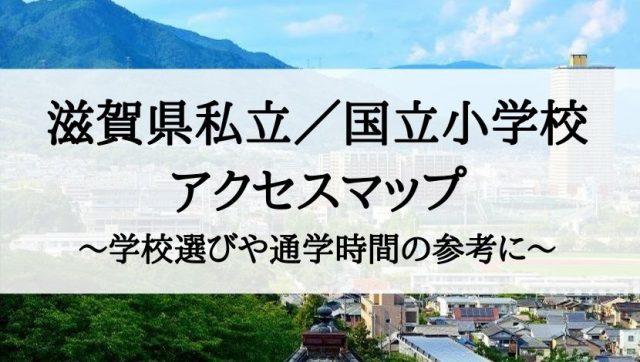 滋賀県の私立小学校/国立小学校アクセスマップ