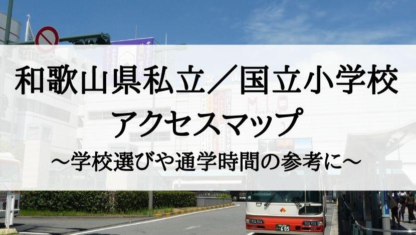 和歌山県私立小学校・国立小学校のアクセスマップと一覧