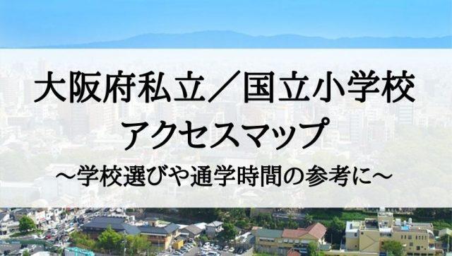 大阪府の私立小学校/国立小学校アクセスマップ