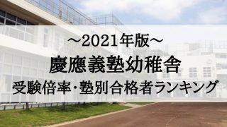 慶應幼稚舎の受験