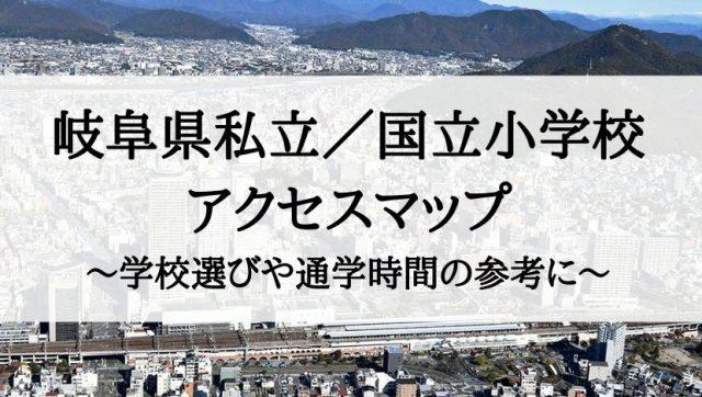 岐阜県の私立小学校/国立小学校アクセスマップ
