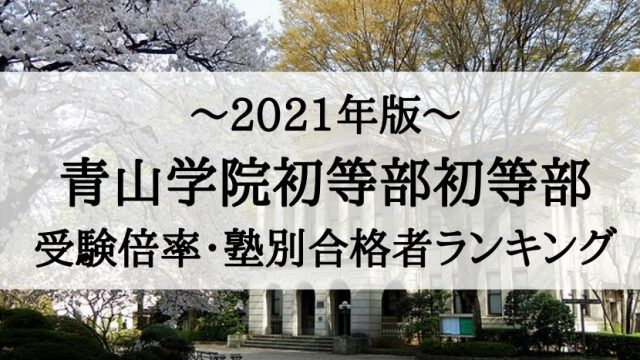 青山学院初等部_ランキング